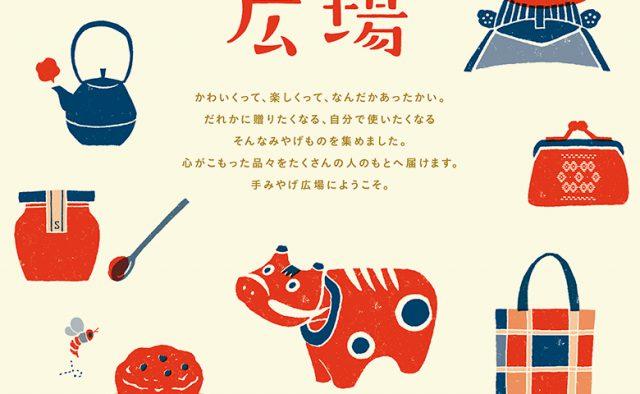 仙台PARCO 手みやげ広場:Promotion Tools