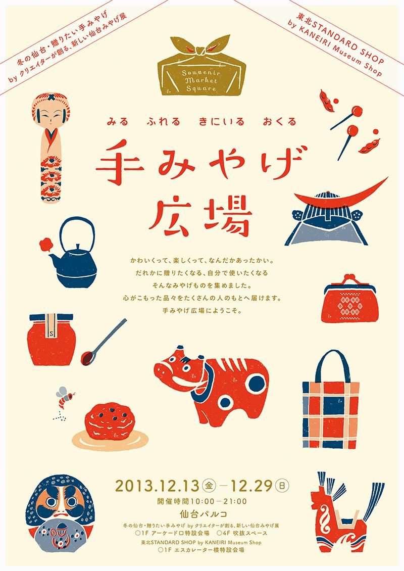 仙台PARCO 手みやげ広場:仙台市デザイン活用による伝統産業高付加価値化支援事業