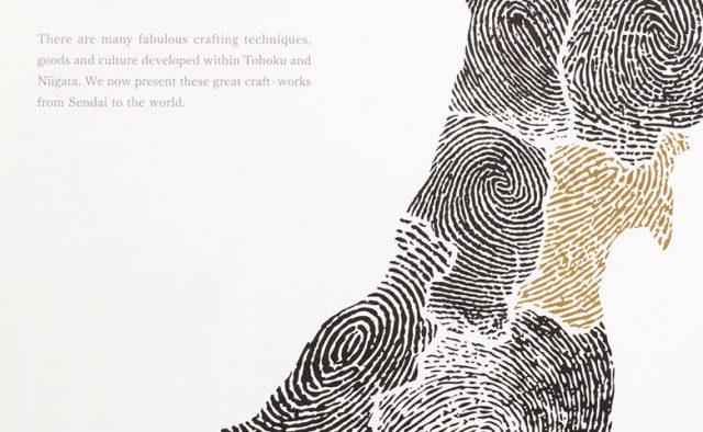 仙台・東北が世界に誇れるモノづくり展 Made in TOHOKU:Promotion Tools