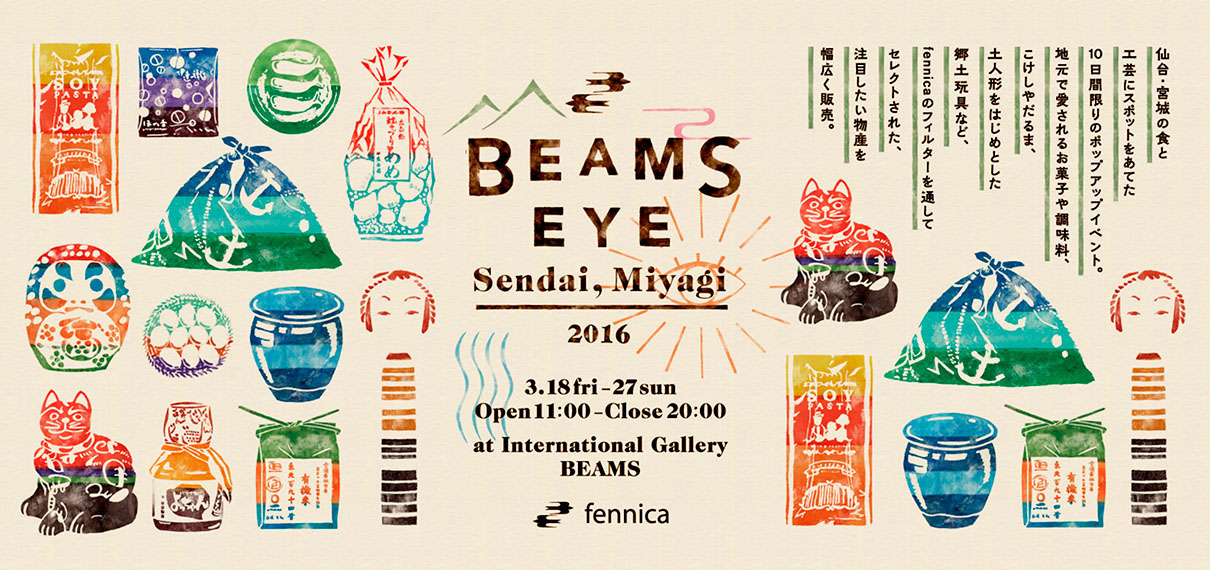 BEAMS EYE Sendai, Miyagi:Website and Events