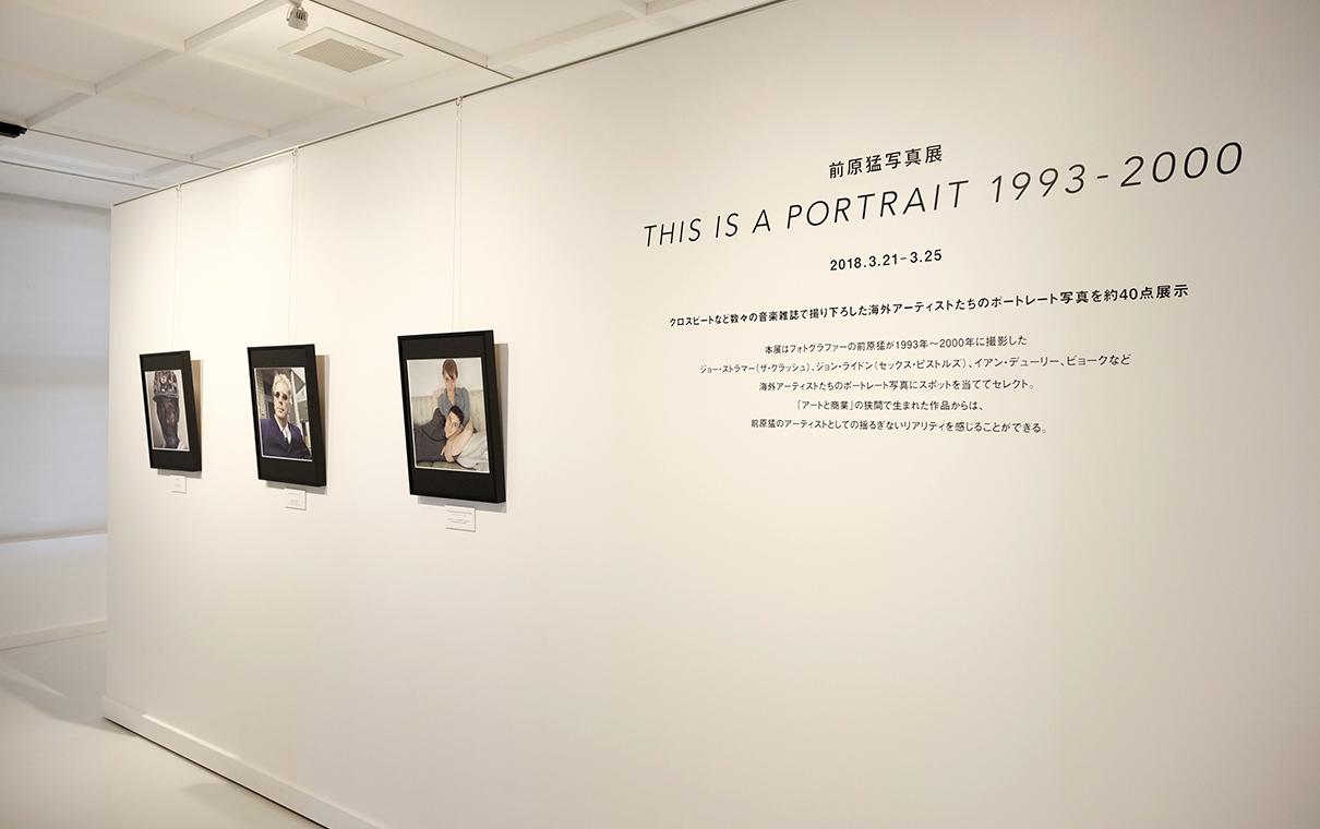 前原猛写真展 THIS IS A PORTRAIT 1993-2000