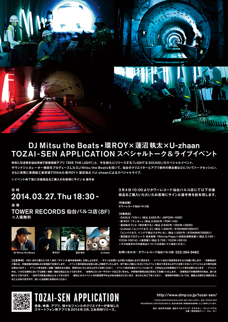 TOZAI-SEN APPLICATION:Smartphone App