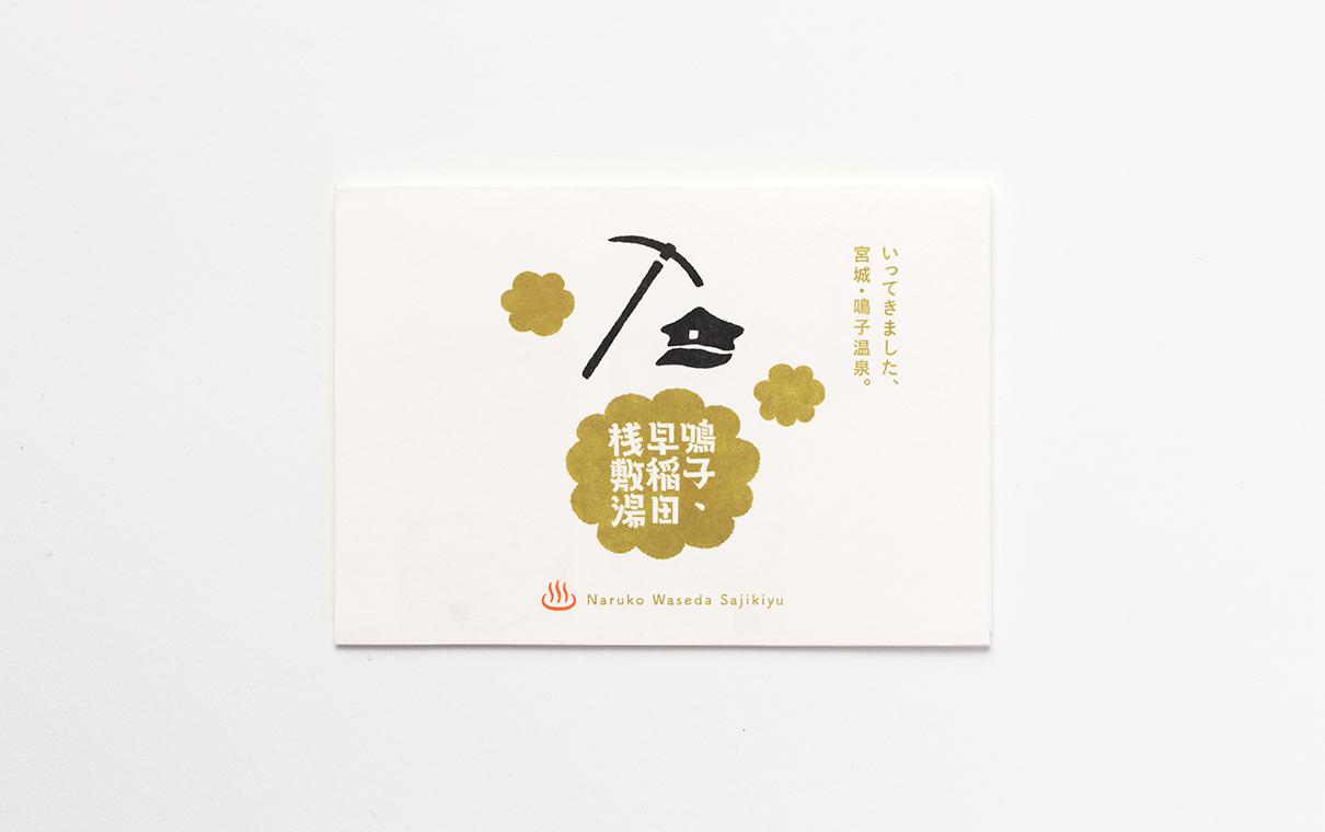 鳴子温泉 早稲田桟敷湯:Pop Up Card