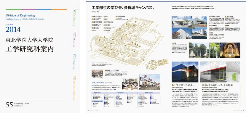 東北学院大学大学院 工学研究科案内:Brochure