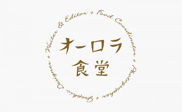 オーロラ食堂:Logo
