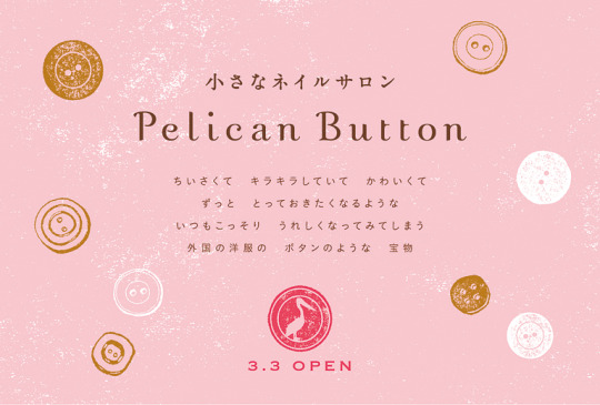 小さなネイルサロン Pelican Button:Logo and Promotion Tools