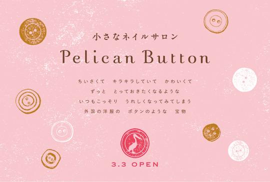 小さなネイルサロン Pelican Button:Logo and Promotion Tools