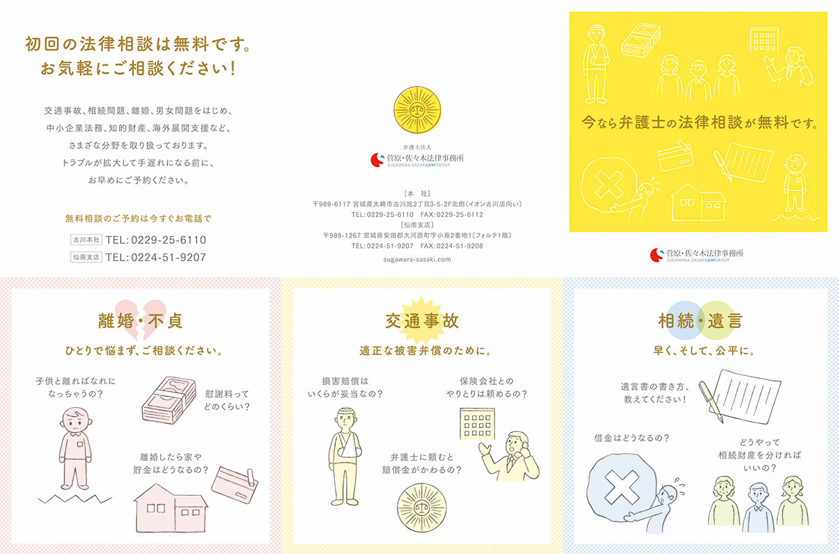 菅野・佐々木法律事務所:Promotion Tools