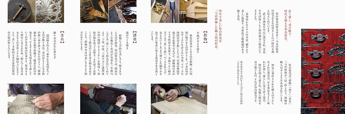 仙台箪笥:Promotion Tools