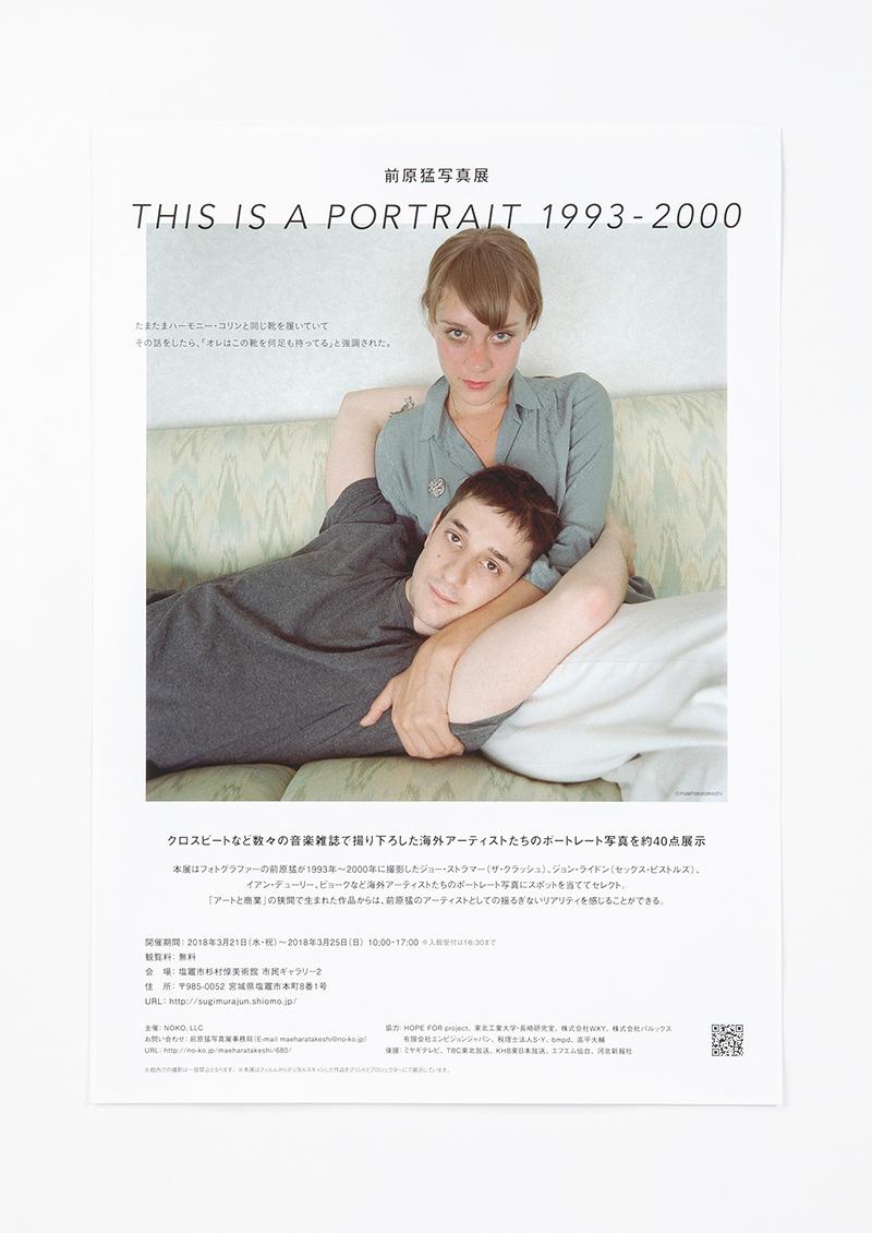 前原猛写真展 THIS IS A PORTRAIT 1993-2000:Photo Exhibition