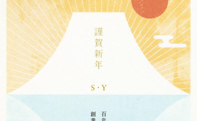 税理士法人 S・Y:Promotion Tools
